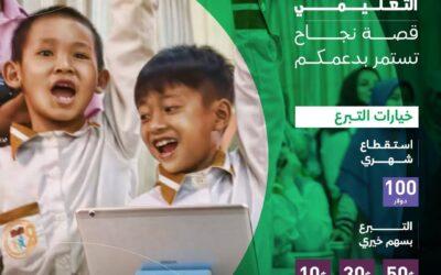 تدشين حملة بالعلم نبني