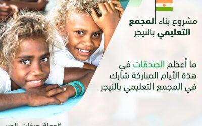 عرفات الخير تدشين بناء مجمع تعليمي تنموي في النيجر